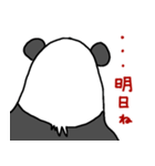 ぐだぐだパンダ(個別スタンプ:27)