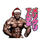 筋肉マッチョマッスル・クリスマス爆弾 5(個別スタンプ:01)