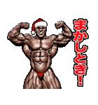 筋肉マッチョマッスル・クリスマス爆弾 5(個別スタンプ:10)