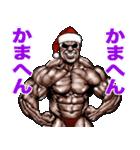 筋肉マッチョマッスル・クリスマス爆弾 5(個別スタンプ:15)