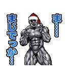 筋肉マッチョマッスル・クリスマス爆弾 5(個別スタンプ:26)