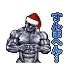 筋肉マッチョマッスル・クリスマス爆弾 5(個別スタンプ:28)