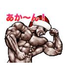 筋肉マッチョマッスル・クリスマス爆弾 5(個別スタンプ:32)