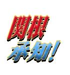 ★至高の名字関根さん★(個別スタンプ:03)