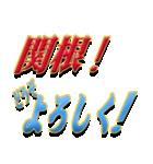 ★至高の名字関根さん★(個別スタンプ:06)