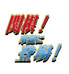 ★至高の名字関根さん★(個別スタンプ:08)