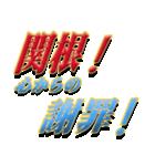 ★至高の名字関根さん★(個別スタンプ:10)