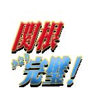 ★至高の名字関根さん★(個別スタンプ:15)