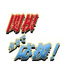 ★至高の名字関根さん★(個別スタンプ:16)