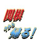 ★至高の名字関根さん★(個別スタンプ:19)