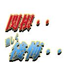 ★至高の名字関根さん★(個別スタンプ:20)
