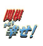 ★至高の名字関根さん★(個別スタンプ:21)