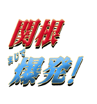 ★至高の名字関根さん★(個別スタンプ:23)