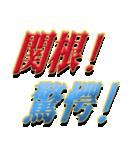 ★至高の名字関根さん★(個別スタンプ:26)
