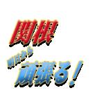 ★至高の名字関根さん★(個別スタンプ:29)