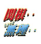 ★至高の名字関根さん★(個別スタンプ:36)