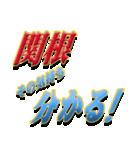 ★至高の名字関根さん★(個別スタンプ:38)