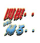 ★至高の名字関根さん★(個別スタンプ:40)