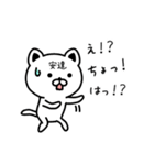 安達さん専用面白可愛い名前スタンプ(個別スタンプ:02)