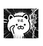 安達さん専用面白可愛い名前スタンプ(個別スタンプ:04)