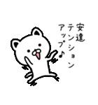 安達さん専用面白可愛い名前スタンプ(個別スタンプ:08)