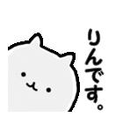 ◆◇ りん ◇◆ 専用の名前スタンプ(個別スタンプ:01)