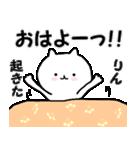 ◆◇ りん ◇◆ 専用の名前スタンプ(個別スタンプ:02)