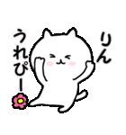 ◆◇ りん ◇◆ 専用の名前スタンプ(個別スタンプ:04)