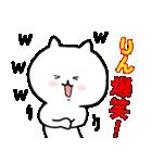 ◆◇ りん ◇◆ 専用の名前スタンプ(個別スタンプ:07)