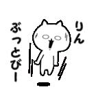 ◆◇ りん ◇◆ 専用の名前スタンプ(個別スタンプ:15)