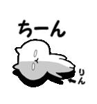 ◆◇ りん ◇◆ 専用の名前スタンプ(個別スタンプ:16)