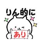 ◆◇ りん ◇◆ 専用の名前スタンプ(個別スタンプ:28)