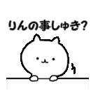◆◇ りん ◇◆ 専用の名前スタンプ(個別スタンプ:32)