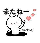 ◆◇ りん ◇◆ 専用の名前スタンプ(個別スタンプ:38)