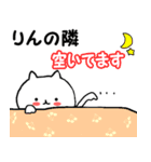 ◆◇ りん ◇◆ 専用の名前スタンプ(個別スタンプ:39)