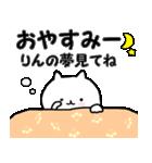 ◆◇ りん ◇◆ 専用の名前スタンプ(個別スタンプ:40)
