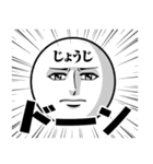 じょうじの真顔の名前スタンプ(個別スタンプ:02)