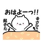 ◆◇ まさひこ ◇◆ 専用の名前スタンプ(個別スタンプ:02)