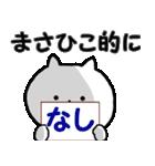 ◆◇ まさひこ ◇◆ 専用の名前スタンプ(個別スタンプ:29)