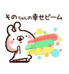 【そのちゃん】専用4(個別スタンプ:01)