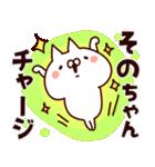【そのちゃん】専用4(個別スタンプ:02)