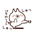 【そのちゃん】専用4(個別スタンプ:03)