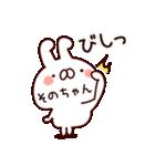 【そのちゃん】専用4(個別スタンプ:05)