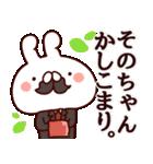 【そのちゃん】専用4(個別スタンプ:06)