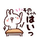 【そのちゃん】専用4(個別スタンプ:07)