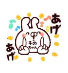 【そのちゃん】専用4(個別スタンプ:09)