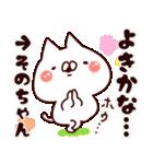 【そのちゃん】専用4(個別スタンプ:10)