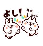 【そのちゃん】専用4(個別スタンプ:12)