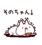 【そのちゃん】専用4(個別スタンプ:13)