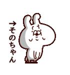 【そのちゃん】専用4(個別スタンプ:15)